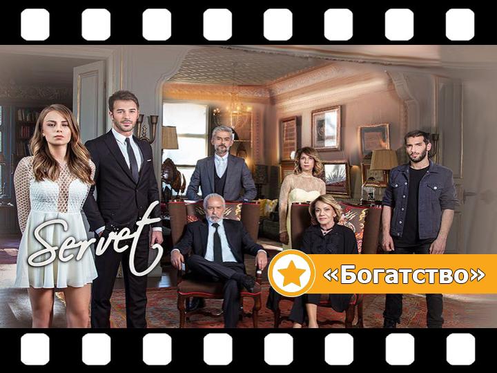 турецкий сериал богатство